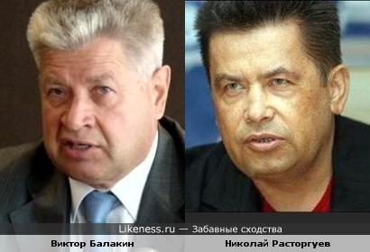 Виктор Балакин и Николай Расторгуев