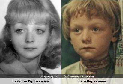 Наталья Стриженова и Витя Перевалов