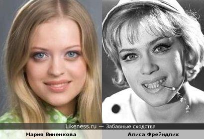 Мария Виненкова и Алиса Фрейндлих