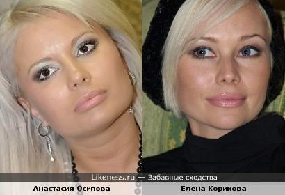 Анастасия Осипова и Елена Корикова