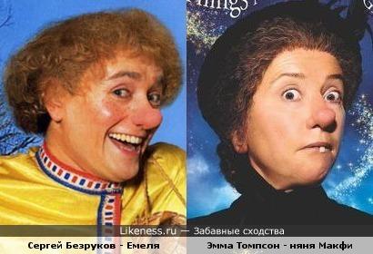 Сергей Безруков в образе Емели и Эмма Томпсон в образе няни Макфи немного похожи