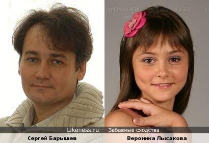 Вероника Лысакова похожа на Сергея Барышева