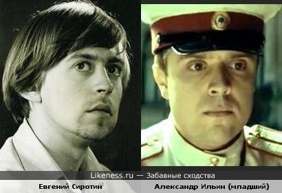 Евгений Сиротин и Александр Ильин (младший)