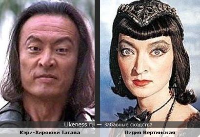 Кэри-Хироюки Тагава и Лидия Вертинская