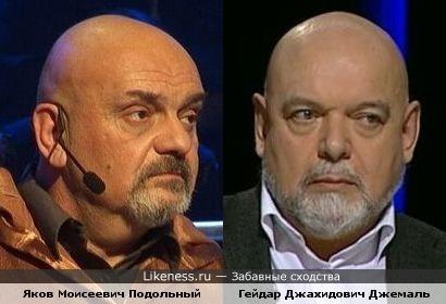 Яков Подольный и Гейдар Джемаль
