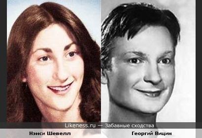 Нэнси Шевелл и Георгий Вицин