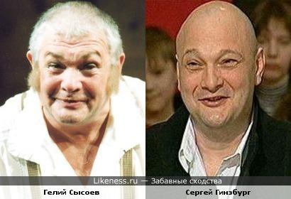 Гелий Сысоев и Сергей Гинзбург