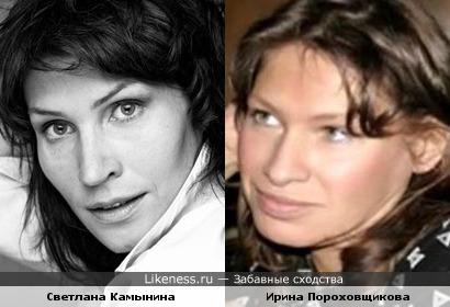 Светлана Камынина и Ирина Пороховщикова