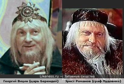 Георгий Вицин (царь Берендей) и Эрнст Романов (граф Лудовико)