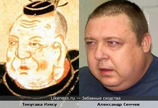 Токугава Иэясу и Александр Семчев