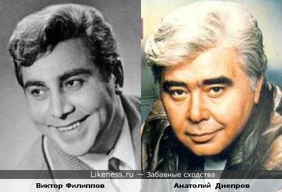 Виктор Филиппов и Анатолий Днепров