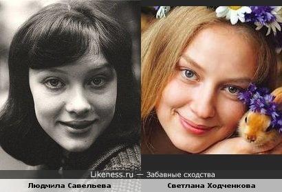 Людмила Савельева и Светлана Ходченкова