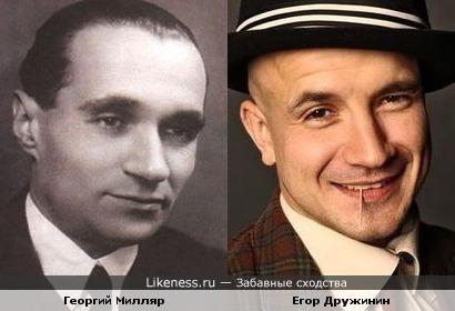 Георгий Милляр и Егор Дружинин