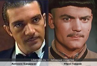 Антонио Бандерас и Юрий Тавров
