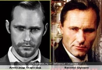 Александр Скарсгард и Василий Шукшин