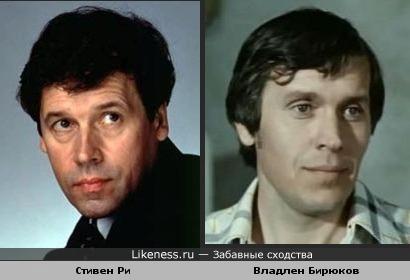 Стивен Ри и Владлен Бирюков