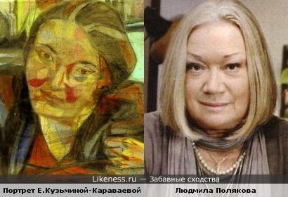Портрет Е.Ю. Кузьминой-Караваевой (1913) и Людмила Полякова