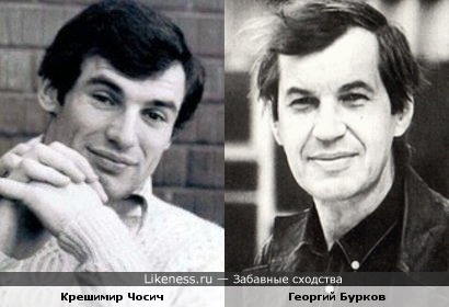 Крешимир Чосич и Георгий Бурков