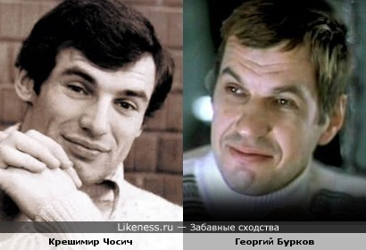 Крешимир Чосич и Георгий Бурков ( Вариант 2 )
