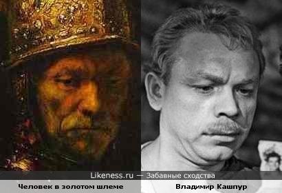 """Рембрандт """"Портрет человека в золотом шлеме"""" и Владимир Кашпур"""