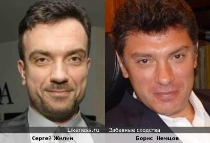 Сергей Жилин и Борис Немцов похожи