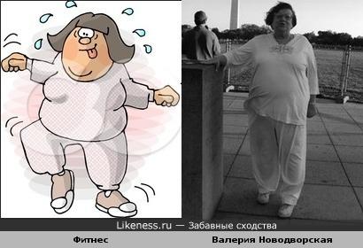 Валерия Новодворская на отдыхе занимается фитнесом