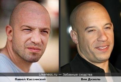 Павел Кассинский и Вин Дизель