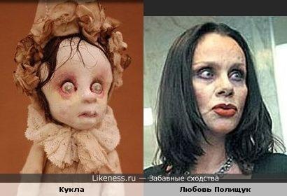 Кукла и Любовь Полищук