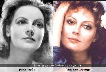Грета Гарбо и Сьюзан Сэрэндон