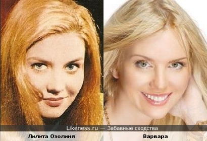 Лилита Озолиня и Варвара