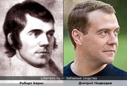 Роберт Бёрнс и Дмитрий Медведев