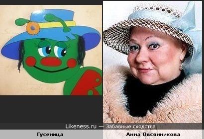Эта красивая и задорная гусеничка напомнила актрису Анну Овсянникову