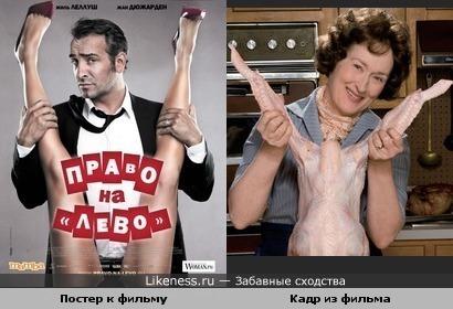 """Постер к фильму """"Право на «лево»"""" и кадр из фильма """"Джули и Джулия: Готовим счастье по рецепту"""""""