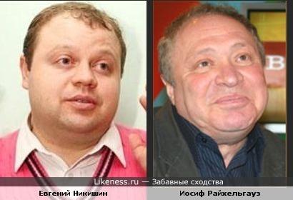 Евгений Никишин и Иосиф Райхельгауз