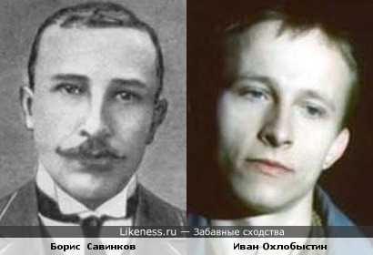Борис Савинков и Иван Охлобыстин
