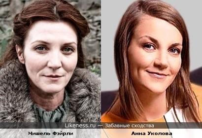 Мишель Фэйрли и Анна Уколова