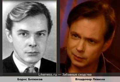Борис Битюков и Владимир Лёвкин