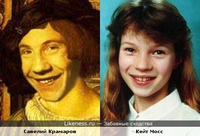 Савелий Крамаров и Кейт Мосс