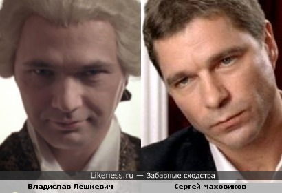 Владислав Лешкевич и Сергей Маховиков