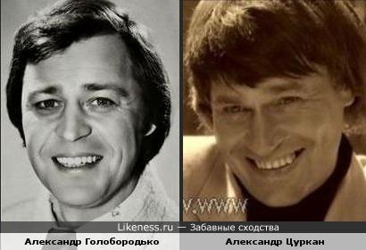 Александр Голобородько и Александр Цуркан