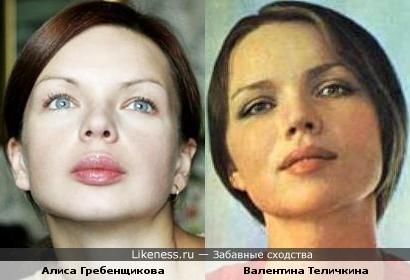 Алиса Гребенщикова и Валентина Теличкина