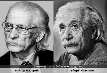 Виктор Лазарев и Альберт Эйнштейн