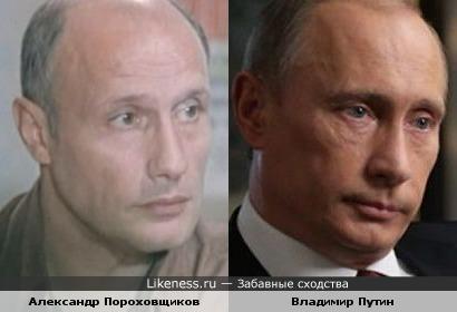 Александр Пороховщиков и Владимир Путин
