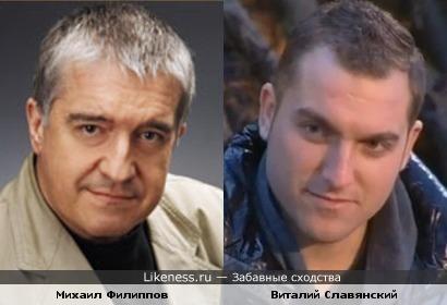 Михаил Филиппов и Виталий Славянский
