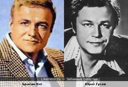 Брайан Кит и Юрий Гусев