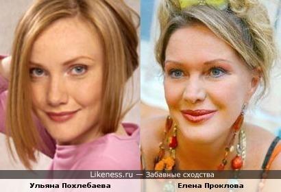 Ульяна Похлебаева напомнила Елену Проклову