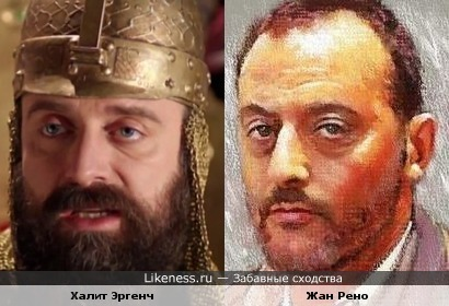 Халит Эргенч и Жан Рено