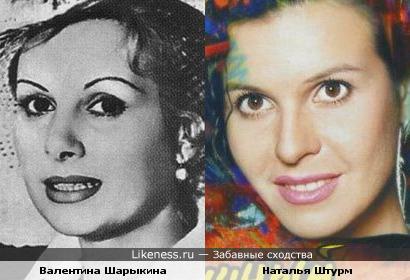 Валентина Шарыкина и Наталья Штурм