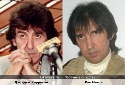 Джордж Харрисон и Кай Метов