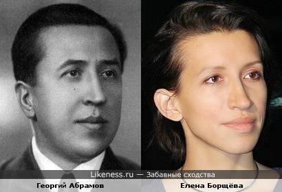 Георгий Абрамов и Елена Борщёва